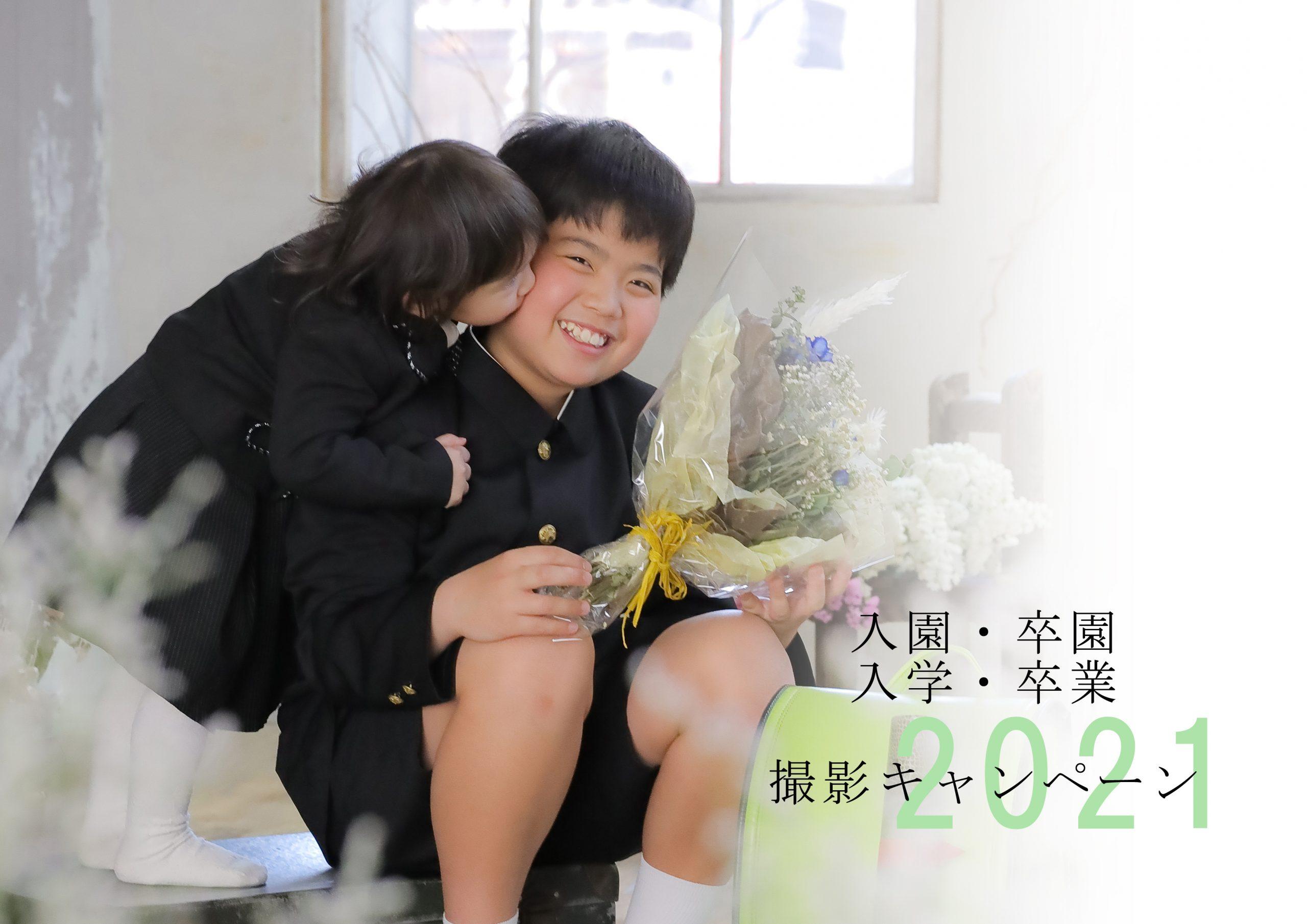 【2021年 入卒園・入学・卒業のお子様限定!】 みんなで撮影キャンペーン